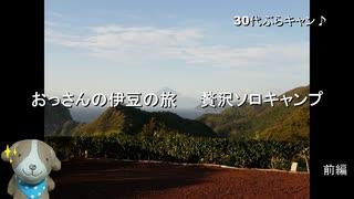 30代ぶらキャン♪ おっさんの伊豆の旅 贅沢ソロキャンプ 前編
