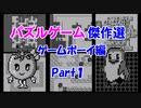 【紹介動画】パズルゲーム傑作選 ゲームボーイ編 Part1
