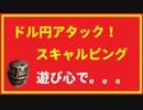 ドル円アタック!スキャルピング!