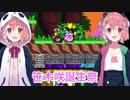 【音MAD】カービィの洞窟大作戦やよ~【笹木咲誕生祭】