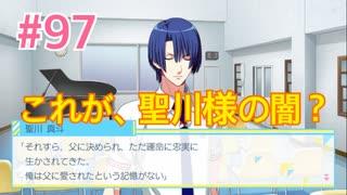 『うたの☆プリンスさまっ♪ Repeat LOVE』実況プレイPart97