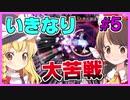 【ゆっくり実況】j序盤から難しすぎる!?東方千夜帖実況!#5