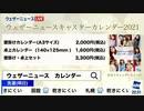 ウェザーニュースキャスター 2021年カレンダー発売決定 (2020-11-07)