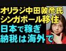 「中田敦彦のYouTube大学」あっちゃんシンガポール移住。何故、お金を手にした日本人はシンガポールを選ぶのか背景解説
