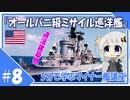 [オールバニ級ミサイル巡洋艦]5分で学ぶマイナー艦講座#8[VOICEROID解説]
