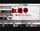 ひとりで鬼滅 [紅蓮華] 【全部俺】電子ピアノバージョン