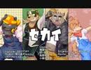 【UTAU獣人4人】セカイ【UTAUカバー】