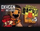 吉田くんの酸素がない!超 #5【Oxygen Not Included】