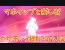 【ポケモン剣盾】マホイップと楽しむポケモン対戦Part.35-1【仲間大会:QRGP仲間大会①】