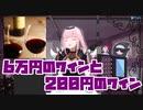 高級ワインと安いワインの話【森カリオペ/ホロライブEN】