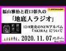 福山雅治と荘口彰久の「地底人ラジオ」  2020.11.07
