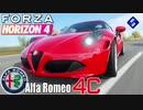 【XB1X】FH4 - Alfa Romeo 4C - アルファロメオとジュリエット27Y夏