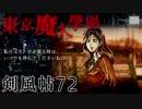【東京魔人學園剣風帖】東京オカルトキャンパス【実況】Part72