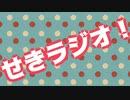 【3rd Album Trailer】せきラジオ【ボーマス45お品書き】