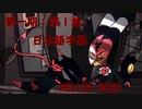 第1期:HELLUVA BOSS【日本語字幕】第1話「殺人家族」