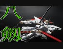 【ガンプラ改造】八つの剣を持つガンダム作ってみた