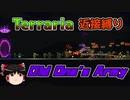 【Terraria】頂目指して近接縛り Part8【ゆっくり実況】