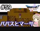 #59【DQ5】ドラゴンクエスト5で癒される!!パパスとマーサ【女性実況】