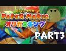 【実況】倒した敵の数だけ折り鶴を折るペーパーマリオオリガミキング part3
