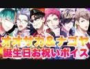 【ヒプマイARB】オオサカ&ナゴヤ 誕生日お祝いボイス集 まとめ【プレイ動画】