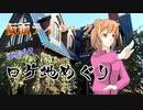 CeVIOゆるポタ自転車旅 仮面ライダークウガ ロケ地巡り 【第三回自転車動画祭】