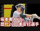 坂本勇人の安打ペースがいかに早いか分かる歴代2000本安打選手と比較したグラフ【坂本勇人選手2000安打】