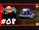 【実質初見】轟くロマンシングサ・ガ2_#08【ゼラチナス落とし暗いザ・ドラゴン】