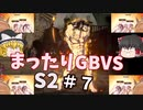 【GBVSS2】ソリッズ(カリオストロ)でまったりグラブルVS対戦#7【ゆっくり実況】