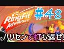 【実況】ゲームするだけでフィットネス!?#48【リングフィットアドベンチャー】
