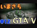 【GTA5実況】今更GTA5初プレイなやついるの?【Part 12】