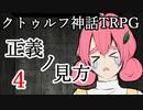 【クトゥルフ神話TRPG】正義ノ見方 #04