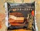 野辺富三のオヤツの時間、ファミリーマートのショコラチーズケーキ。
