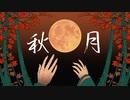 秋月/鏡音リン