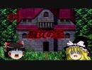 【ゆっくり実況】突撃!魔女の家にお宅訪問【魔女の家】#1