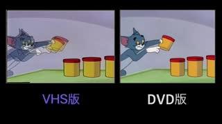トムとジェリー『素敵なママ』 DVD版とVHS版を比較してみた
