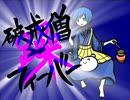【KAITO】破戒僧躁フィーバー【オリジナル曲】