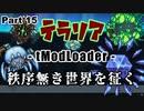 【Terraria MOD】秩序無き世界を征く Part 15【ゆっくり実況プレイ】
