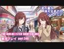 アイドルマスターシャイニーカラーズ【シャニマス】実況プレイpart348【流れ星が消えるまでのジャーニー】