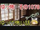 【怪談】ゆっくり怖い話・ゆっ怖1078【ゆっくり】
