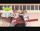 【ASMR】GReeeeN『星影のエール』ピアノ演奏とタッピング音【Piano performance / Piano tapping asmr】