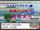 【ポケモンHGSS】今更バトルフロンティアを制覇する バトルファクトリー編 挑戦27,28回目 【ポケットモンスターソウルシルバー】