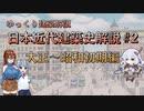 ゆっくり建築解説 日本近代建築史解説 #2大正〜昭和初期編