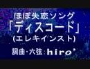 【ニコカラ】ディスコード【hiro'実話オリジナル曲のエレキインストver.】