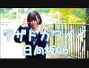 【狐霄みこ】アザトカワイイ / 日向坂46【踊ってみた】