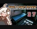 【The Long Dark】運び屋 あかり Part27【VOICEROID実況】
