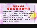 【高知競馬】愛園愛美爆誕特別【にじさんじ】