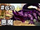 【実況】落ちこぼれ魔術師と7つの異聞帯【Fate/GrandOrder】69日目