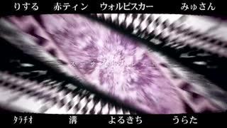 【◇合唱◆】スーサイドパレヱド【男性8人+α】