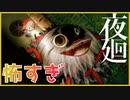 【ホラーゲーム】夜廻 #01