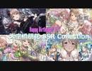 【天空橋朋花生誕祭2020】天空橋朋花 SSR Collection【ミリシタ/ソロMV】